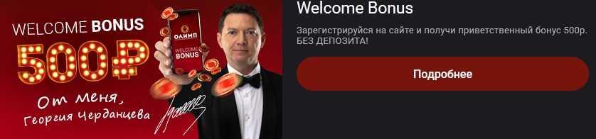 Бездепозитный промокод Олимп Бет