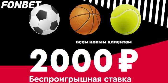 Беспроигрышная ставка в фонбет 2000 рублей