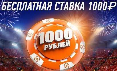 WinLine 1000 рублей за установку приложения