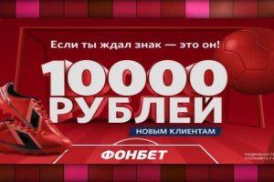 Промокод в фонбет при регистрации на 1000