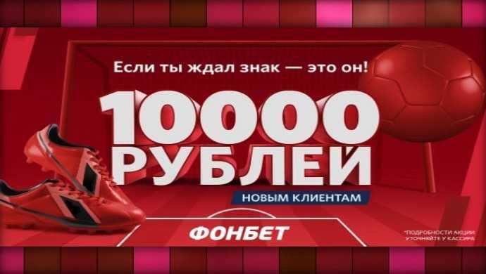 Промокод фонбет на 1000
