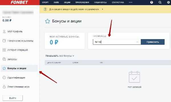 промокод фонбет 1000 рублей