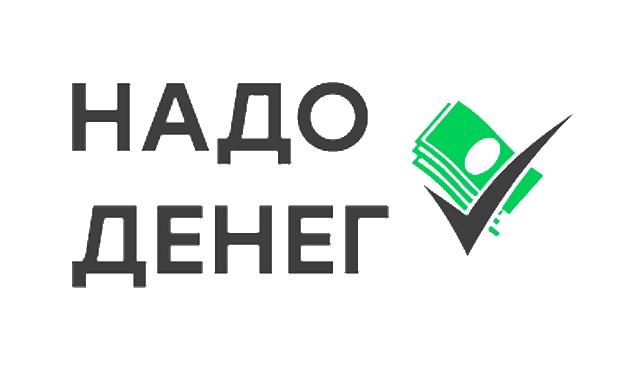 Промокоды Надо Денег на скидку